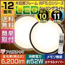 送料無料 LEDシーリング 5.0シリーズ 木調フレーム ナチュラル・ウォールナット CL12DL-5.0WF 12畳 調色 シーリングライト led おしゃれ...