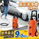 高圧洗浄機 15点セット FIN-801PW FIN-801...