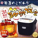 送料無料 米屋の旨み 銘柄炊き ジャー炊飯器 5.5合 RC-MA50-B すいはんき キッチン家電 銘柄炊きわけ アイリスオーヤマ