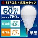 【あす楽】led電球 e17 60W LED電球 E17口金 ミニクリプトンタイプ 広配光 60W相当 760lm LDA7N-G-E17-6T2・LDA8L-G-E17-6T2 昼白色・電球色led電球 小形電球 電球色 昼白色 アイリスオーヤマ 小型 トイレ 玄関 廊下 脱衣所