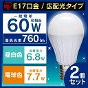 【2個セット】led電球 e17 LED電球 広配光タイプ E17口金 昼白色相当・電球色相当 (760lm) LDA7N-G-E17-6T22P・LDA8L-G-E17-6T22P e17 led電球アイリスオーヤマ トイレ 玄関 廊下 脱衣所 あす楽対応 02P03Dec16