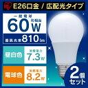 2個セット led電球 e26 60W LED電球送料無料 広配光タイプ 昼白色相当・電球色相当(810lm)LDA7N-G-6T22P・LDA8L-G-6T2...