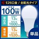 100W e26 led電球 led 電球 照明 リビング 廊下 脱衣所 トイレ アイリスオーヤマ