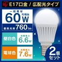 LED電球 E17 e17 60W 広配光 昼白色 LDA7N-G・電球色 LDA8L-G 2個セット led電球 照明 リビング 廊下 脱衣所 トイレ アイリ...