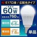 LED電球 E17 60W led電球 広配光 昼白色 LDA7N-G・電球色 LDA8L-G led 照明 全2色 アイリスオーヤマ トイレ 玄関 廊下 脱衣所 あす楽対応[12SS] 02P03Dec16