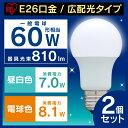 送料無料 LED電球 E26 広配光 60W 昼白色 LDA7N-G-6T3・電球色 LDA9L-G-6T3 2個セット led電球 led 照明 e26 リビ...