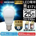 LED電球 E17 25W led電球 e17 調光 昼白色 LDA3N-G・電球色 LDA3L-G アイリスオーヤマ トイレ 玄関 廊下 脱衣所