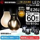 【あす楽】LEDフィラメント電球 E26 60W 非調光 昼白色 電球色810lm クリア 乳白 L
