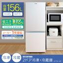 2ドア 冷凍冷蔵庫 156L ホワイト AF156-WE 送...