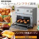 ノンフライ熱風オーブン シルバー FVX-D3B-S 送料無...