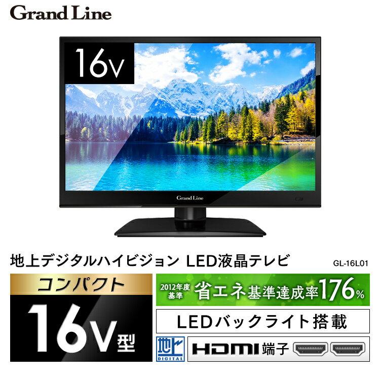 Grand-Line 16V型 地上デジタルハイビジョン液晶テレビ GL-16L01送料無料 TV 液晶テレビ 16V型 コンパクト 一人暮らし 新生活 パソコンモニター USBメモリー HDMI端子 エスキュービズム 【D】