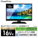 Grand-Line 16V型 地上デジタルハイビジョン液晶テレビ GL-16L01送料無料 TV 液晶テレビ 16V型 コンパクト 一人暮らし 新生活 パソコンモニター USBメモリー HDMI端子 エスキュービズム 【D】 あす楽