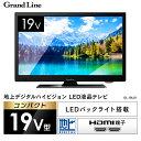 Grand-Line 19V型 地上デジタルハイビジョン液晶テレビ GL-19L01送料無料 TV 液晶テレビ 19V型 寝室 一人暮らし 新生活 パソコンモニター USBメモリー HDMI端子 エスキュービズム【D】