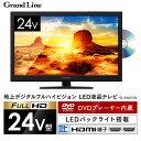 Grand-Line 24V型 DVD内蔵 地上デジタルフルハイビジョン液晶テレビ GL-24L01