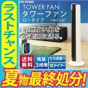タワーファン ロータイプ TWF-C81送料無料 タワーファ...