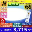 \★1台あたり3,715円★/ 【メーカー5年保証】シーリングライト LED 2台セット 6畳 ア