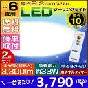 \★1台あたり3,790円★/ 【メーカー5年保証】シーリングライト LED 2台セット 6畳 アイ...