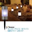 【送料無料】マーカーライト ホワイト 4個セット LGS-47 【D】タカショー【RCP】[LEDソーラーライト ガーデンライト LED ガーデンライト 屋外 庭園灯 ソーラー] GEYS