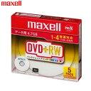 【マクセル DVD-R】データDVD+RW 4倍速 5P 【保存 データ保存 】マクセル D+RW47PWB.S1P5SA【TC】【OHM】
