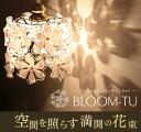 【送料無料】【おしゃれ 照明】Bloom ペンダントライト【天井照明 ロココ調 インテリア照明 】キシマ GEM-6904【DC】【B】