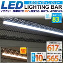 【LED照明】LEDバーライト 83cm【LED直管】 lb054cwset 白色相当・電球色相当【D】