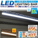 【LED照明】LEDバーライト 55cm【LED直管】 lb055cwset 白色相当・電球色相当【D】