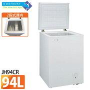 【送料無料】ノーフロスト〔NORFROST〕チェストフリーザー 冷凍庫 94L(上開き式直冷式冷凍ストッカー)JH94CR【TC】【KM】【送料無料】