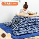 《300円OFFクーポン配布中》家具調こたつ 80×80cm...