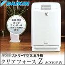 【送料無料】ダイキン ストリーマ空気清浄機 クリアフォースZ ACZ70P-W【D】