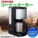 《150円OFFクーポン有》TOSHIBA〔東芝〕 コーヒーメーカー HCD-6MJ(K) ブラック【TC】【送料無料】