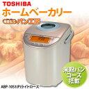 【送料無料】TOSHIBA〔東芝〕 ホームベーカリー(パン焼き器) 「焼きたてパン工房」 ABP-10S1(P) ライトローズ【TC】【e-netshop】【マラソン1207P10】