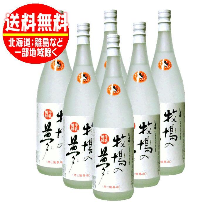 送料無料牧場の夢純米焼酎25度1800ml1ケース(6本)牛乳焼酎