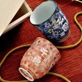 【名入れ専門】【名入れギフト 陶器】【文字彫刻込】有田焼夫婦湯飲み ☆桜満開☆