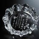 【名入れ専門】【名入れ プレゼント】ローラー灰皿 中型サイズ