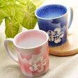 【名入れ専門】【名入れギフト 陶器】有田焼 花化粧 取っ手付マグカップ 夫婦セット