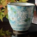 【名入れ専門】【名入れギフト 陶器】プレゼント 有田焼 陶器 湯飲み 単品 マーガレット