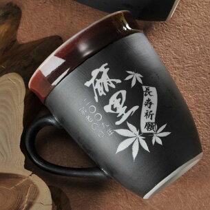 プレゼント マグカップ