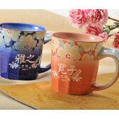 【名入れ専門】【名入れギフト 陶器】有田焼 《華三昧》マグカップ-ペアセット