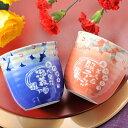 【名入れギフト 陶器】有田焼 《華三昧》焼酎カップ-ペアセット