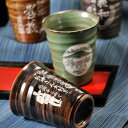 【名入れギフト 陶器】【名入れ プレゼント】有田焼《新作-和みシリーズ》焼酎カップ