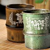 【遅れてゴメンね!全品〜2/18迄】【名入れ 陶器】有田焼高級陶器 《竹》焼酎カップ-ペアセット (ギフト/ギフトセット/内祝い/結婚内祝い/結婚式/お返し/プレゼント/父の日/母
