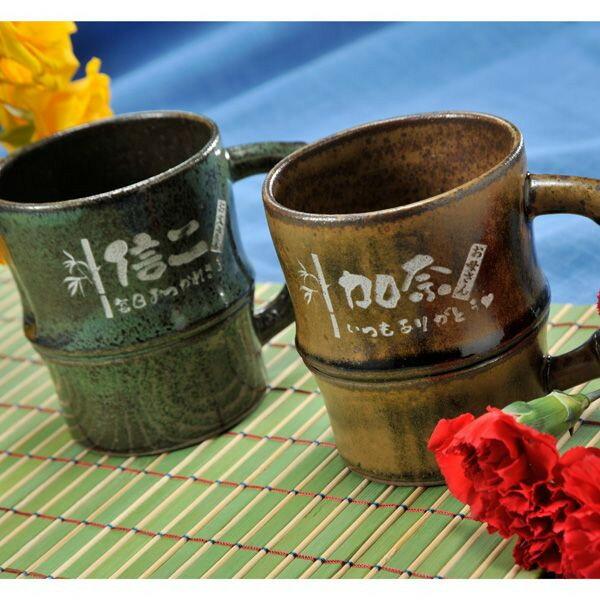 【名入れ専門】【名入れギフト 陶器】有田焼 《竹》マグカップ-ペアセット