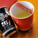 【名入れ専門】【名入れギフト 陶器】有田焼 赤富士 焼酎カップ