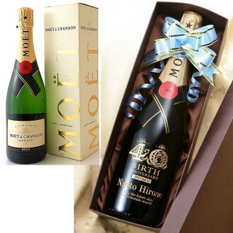 Name gifts put the MOET et-シャンドンブリュット Impérial 750 ml