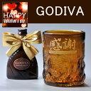 【名入れ専門】【名入れ プレゼント】【 酒 】【 ワイン 】 GODIVAゴディバのチョコ酒ギフトセット 琉球ガラス 単色 美ら海 ロックタンブラー