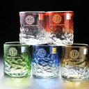 【名入れ専門】【名入れ プレゼント】名入れ プレゼント 特価 琉球ガラス ロックグラス5色セット