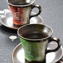 【名入れ専門】【名入れ プレゼント】 ギフト 九谷焼  ペアコーヒーカップ&ソーサー 銀彩