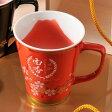 【名入れ専門】【名入れギフト 陶器】有田焼 赤富士 マグカップ
