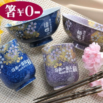 Gifts Gift Arita pottery Cherry leaf disperses Cup & Bowl Deluxe 6-piece set (/ gifts / gift set / 内 祝 I / marriage 内 祝 I / wedding / return / gifts / father's day / mother's day / grandparents / 60th birthday celebration / tag / name put the nam