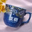 【2016 母の日ギフト受付中】【名入れギフト 陶器】有田焼 桜吹雪金箔散し マグカップ 単品